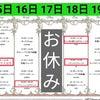 6/14(月)からの週間予定★の画像