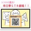 【帝王學STR劇場】行く動機の画像