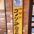 ほぼ仙台食べ歩き日記