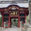 秩父 三峰神社へ