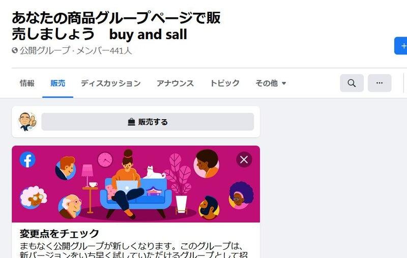 あなたの商品グループページで販売しましょう buy and sall