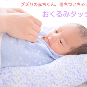 赤ちゃんが泣き止む、寝てくれると産後ママの時間が変わる!おくるみタッチケアレッスン♪の画像