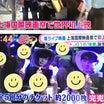 松本潤 嵐代表したサプライズメッセージにファン感涙!潤くんコメント全文