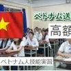 ベトナム人労働者受け入れを停止せよ!人は物・部品・材料ではないよ!