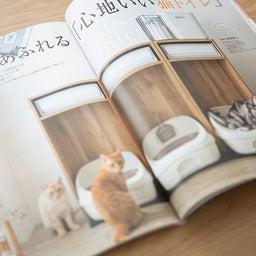 画像 【雑誌掲載】ねこのきもち7月号「心地いい猫トイレ」 の記事より 1つ目