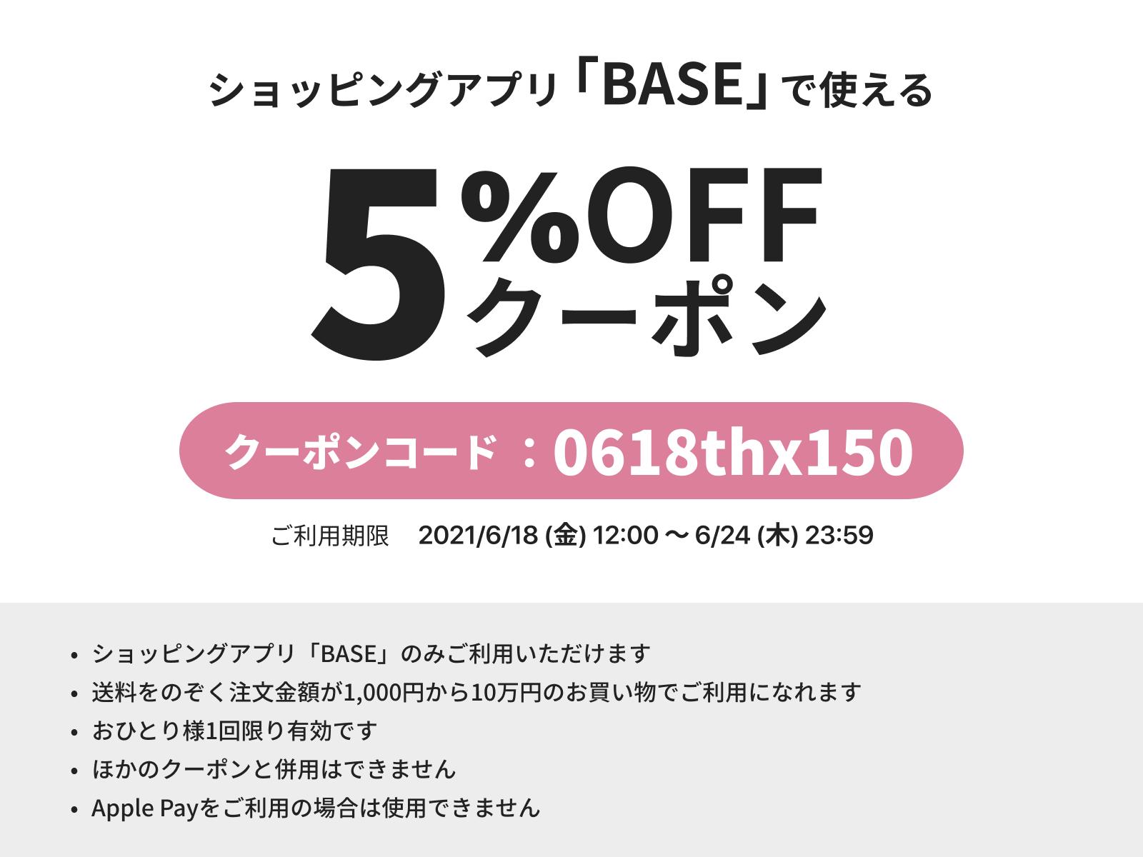 ショッピングアプリBASEで使える5%OFFクーポンプレゼント☆