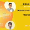 6/23(水)無料開催!M&A・事業承継対策!創業30年以上の老舗M&A会社との共催セミナーの画像