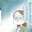 【いじわるの主犯格はだれ? 親の保育園トラブルの接し方(4)】