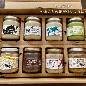 ふるさと納税【北海道上士幌町】十勝しんむら牧場 放牧牛のミルクジャム8選  の画像