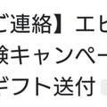 てびち~福ふく懸賞日記~