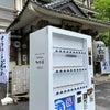 酒自販機 栃木県奥鬼怒温泉の旅の画像