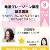 【募集】グレーゾーン・発達障害<すまいるママ塾vol.8>