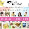 オンラインセミナー開催!!の画像