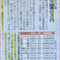 高崎中央ボーイズ 倉俣監督BLOG