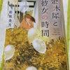 【読書記録】175冊目「彩坂美月 金木犀と彼女の時間」の画像