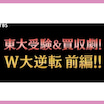 『ドラゴン桜 第9話』考察