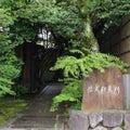 大好きパワースポット 京都 紫式部の墓