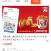 終了!!急ぎー!1000円→500円で購入できちゃう!ケンタッキー&すかいらーくの画像