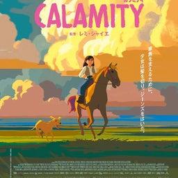 画像 映画『CALAMITY(カラミティ)』初日が9/23(木・祝)に決定+新キービジュアル解禁!! の記事より 6つ目