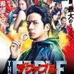 【ザ・ファブル】6/15 cinemasplus コラム