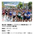 一ノ関国際ハーフマラソンにエントリーした