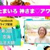 6/15 ライブ配信「神さま♡アワー」 空海・弘法大師、鎮国寺行ってきた♫の画像