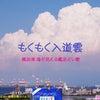 横浜磯子はモクモク入道雲~夕立かな?あなたの人生がどしゃ降り中だったら…プリンセス魔法占い館の画像