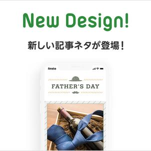 【新しい記事ネタデザインが登場!】『父の日』日頃の感謝を伝えてみませんかの画像