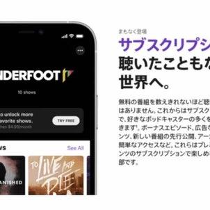 Apple Podcastサブスクリプションのサービス提供が開始だよの画像
