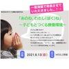 【活動報告】第8回日本子ども療養支援研究会(2021.6.13 sun.)の画像