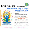 6/21 夏至☆国際ヨガの日!無料茨城お寺ヨガ(^人^)の画像