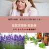 低気圧頭痛・気象病に働くメディカルアロマ✖️ツボの画像