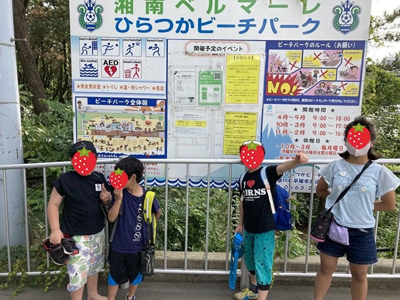 o1000075014958204897 - 6月12日 Toiro平塚 サイゼリア&平塚ビーチパーク