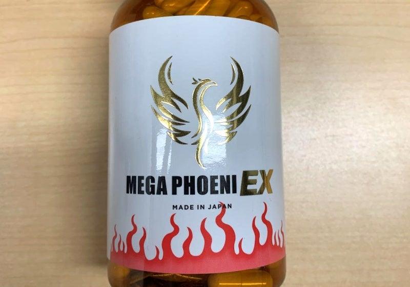 メガフェニEXのボトル画像