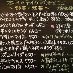 画像 6/16 本日の惣菜です☺️ の記事より 2つ目