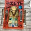 京都でまたまたエジプトの旅に行く。の画像