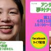 ライブ配信 プレゼンター 中野谷つばめさんの画像