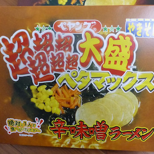 食う・1736 ペヤング超超超超超超大盛ペタマックス辛味噌ラーメン(まるか食品)の画像