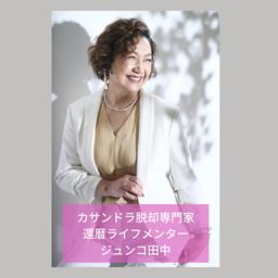 画像 カサンドラ脱却個別相談〜オンラインzoom90分〜 の記事より 2つ目