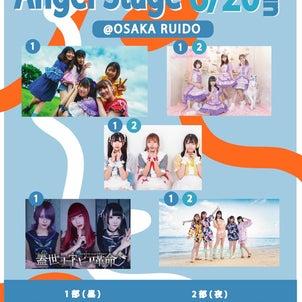 6月20日(日)Angel Stage 特別編@Osaka RUIDOのご案内の画像