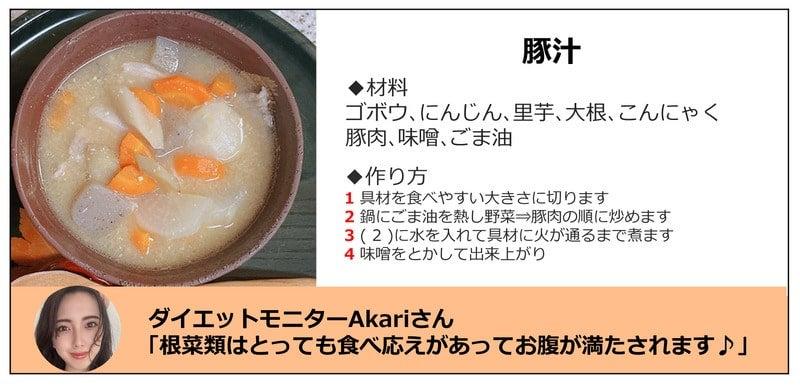美の選択理論:美容レシピ3