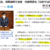 ★立憲民主・枝野「消費減税、公約ではない」の画像