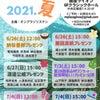 オンプラゾリステン 4daysコンサート 2021.夏の画像
