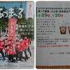 あづまーる 7月号に掲載していただきました。米沢市介護予防普及啓発事業介護予防教室...の画像
