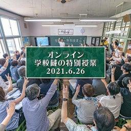 画像 「オンライン学校蔵の特別授業2021」(6月26日開催)準備進行中 の記事より 5つ目