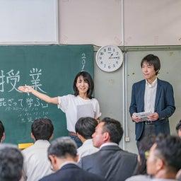画像 「オンライン学校蔵の特別授業2021」(6月26日開催)準備進行中 の記事より 2つ目
