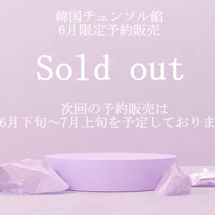 (お知らせ)チュンソル餡 6月限定数予約販売 Sold out!の画像
