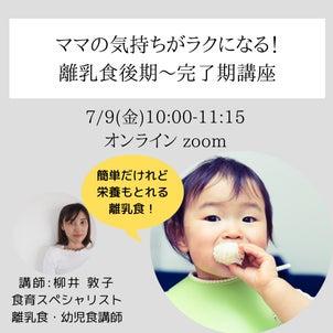 【7月オンライン講座案内】離乳食後期&完了期講座の画像