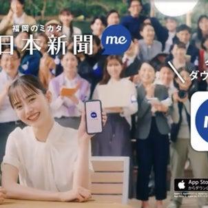 西日本新聞meの画像