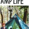 CAMP LIFEに弊社製品が掲載されました。の画像